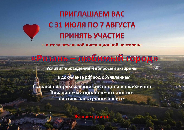 Дистанционная интеллектуальная викторина «Рязань - любимый город»