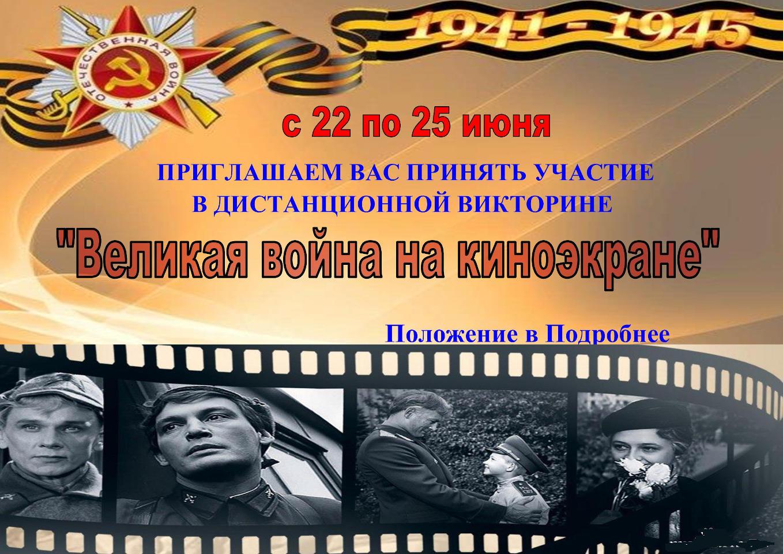 Дистанционная викторина «Великая война на киноэкране»
