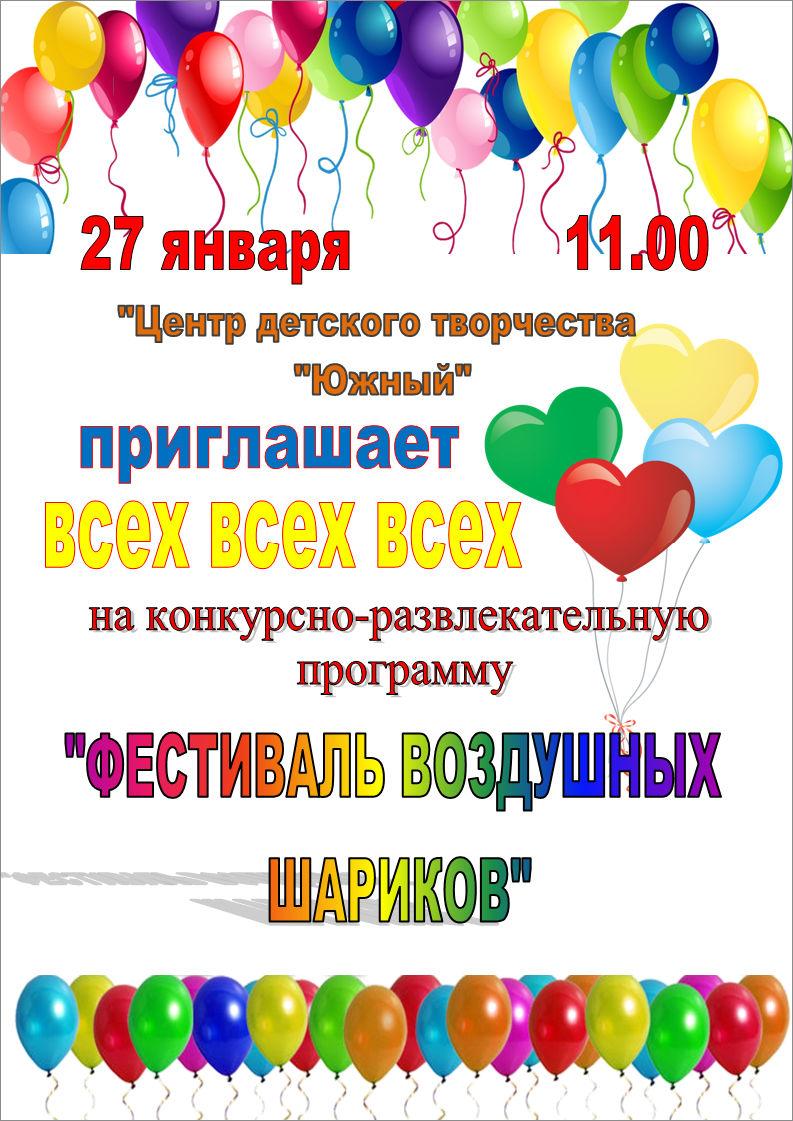 Конкурсно-развлекательная программа «Фестиваль воздушных шариков»