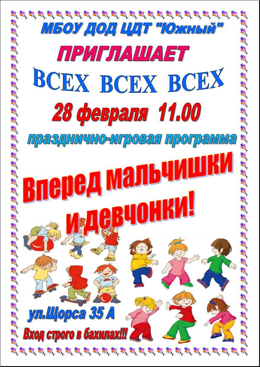 """Празднично-игровая программа """"Вперед мальчишки и девчонки"""""""