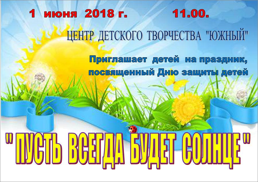 Праздник, посвященный Дню защиты детей «Пусть всегда будет солнце»