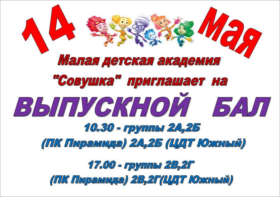 Малая детская академия «Совушка» приглашает на выпускной бал