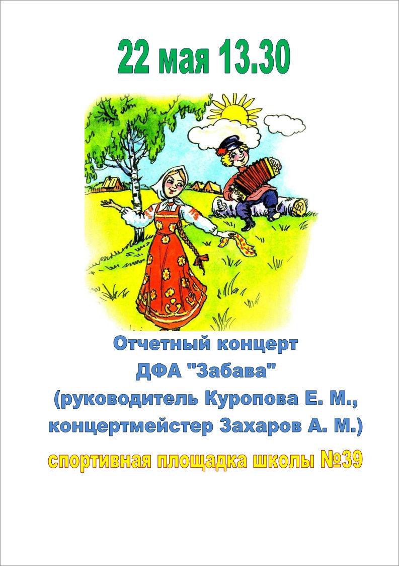 Отчетный концерт ДФА «Забава»