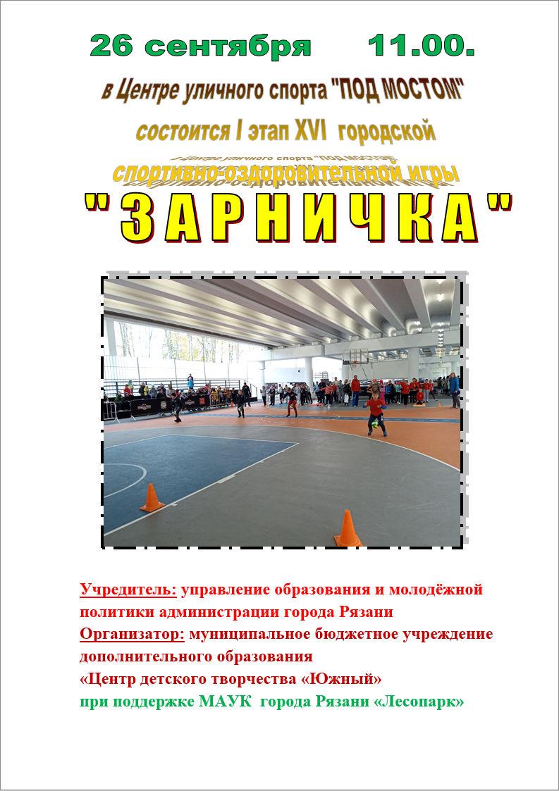 I этап XVI городской спортивно-оздоровительной игры «Зарничка»