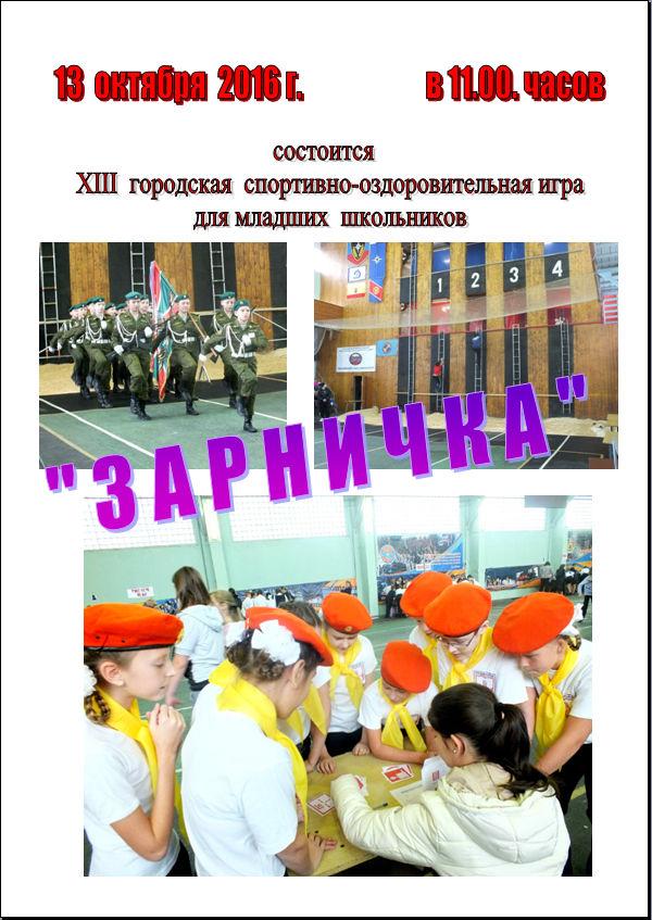 XIII городская спортивно-оздоровительная игра для младших школьников «Зарничка»
