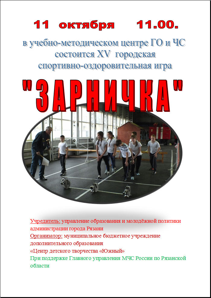 XV городская спортивно-оздоровительная игра «Зарничка»