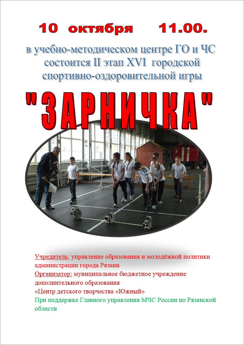 II этап XVI городской спортивно-оздоровительной игры «Зарничка»