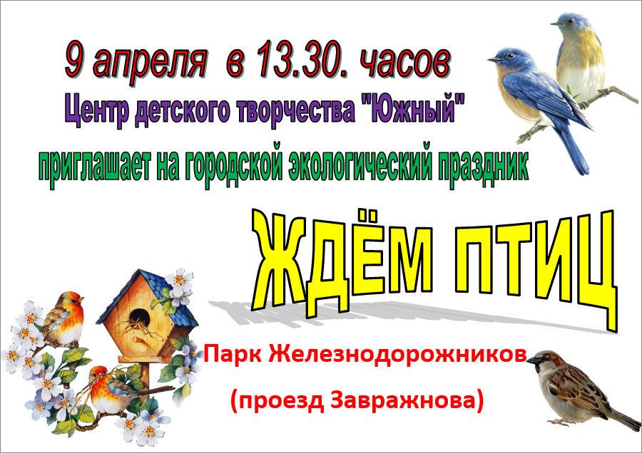 Городской экологический праздник «Ждем птиц»