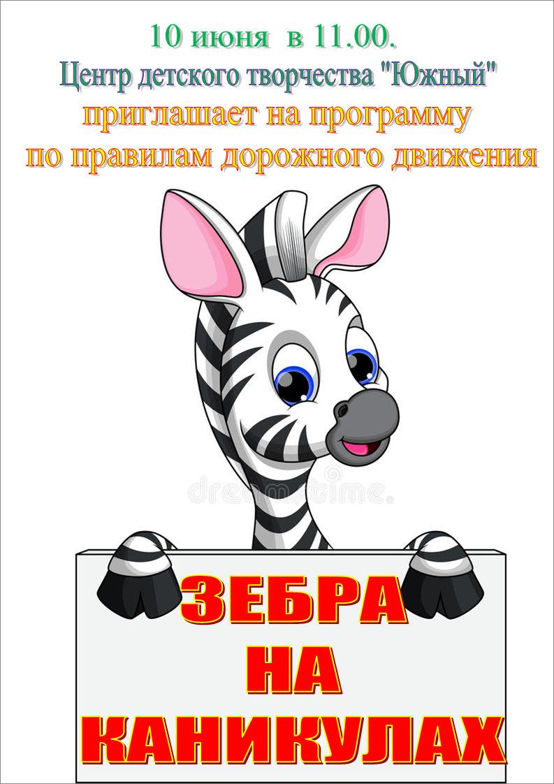 Конкурсная программа по правилам дорожного движения «Зебра на каникулах»
