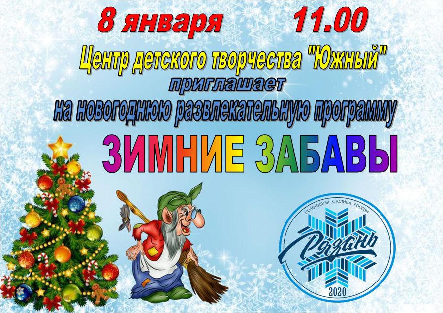 Новогодняя развлекательная программа «Зимние забавы»