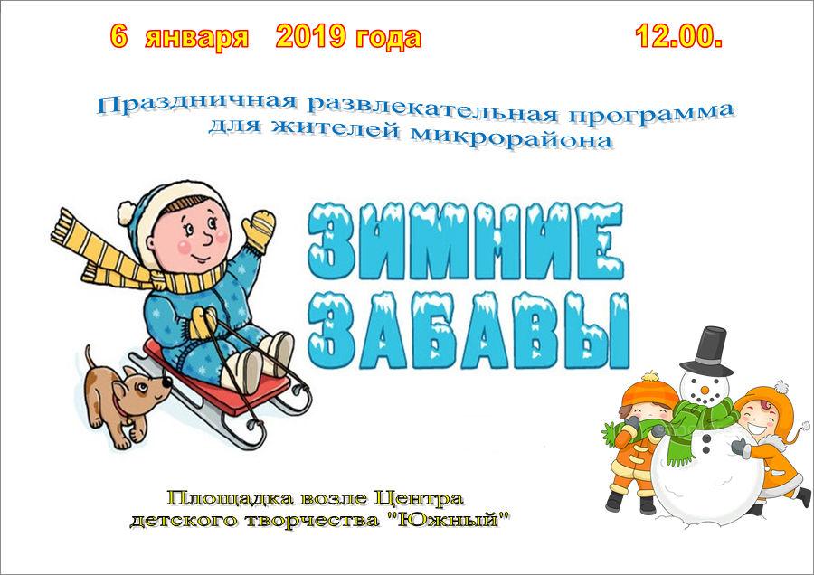 Праздничная развлекательная программа для жителей микрорайона «Зимние забавы»