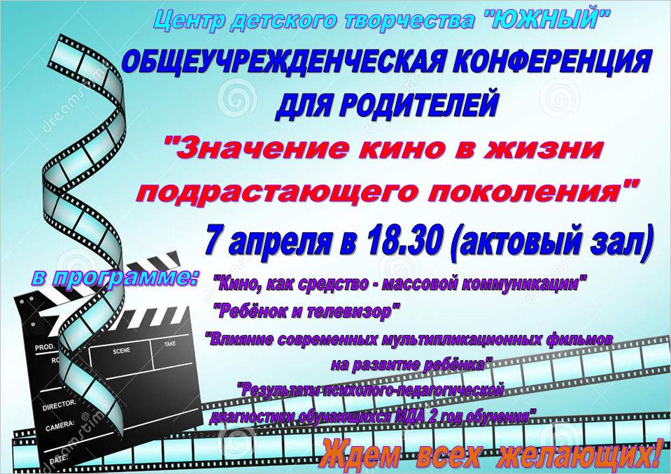 Общеучрежденческая конференция для родителей «Значение кино в жизни подрастающего поколения»