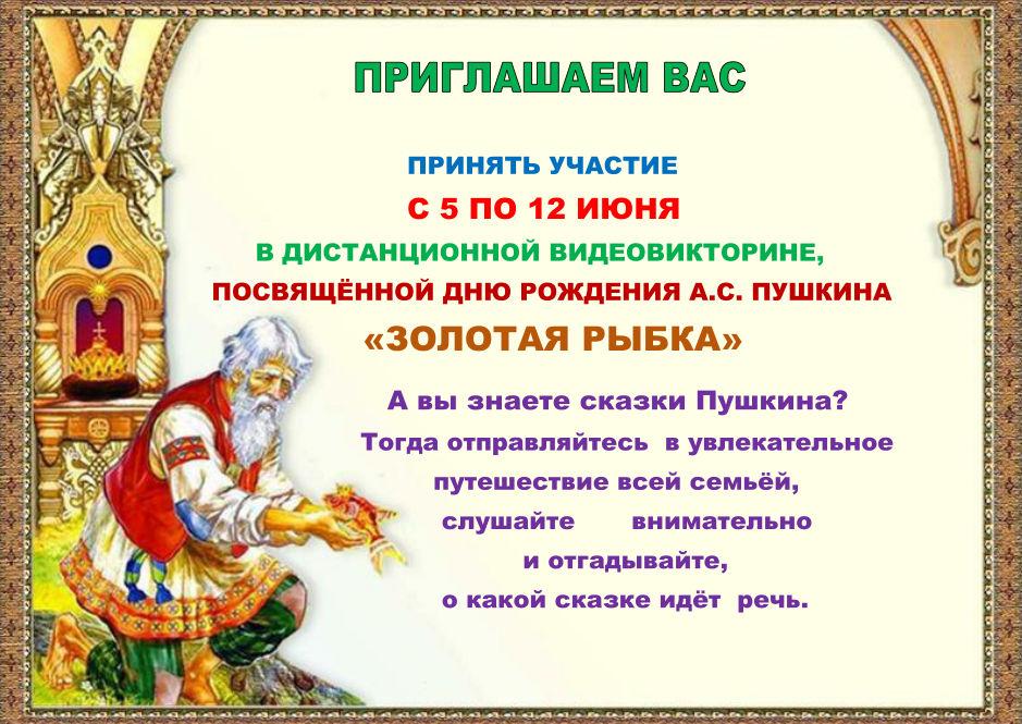Дистанционная видеовикторина, посвященная дню рождения А.С. Пушкина, «Золотая рыбка»