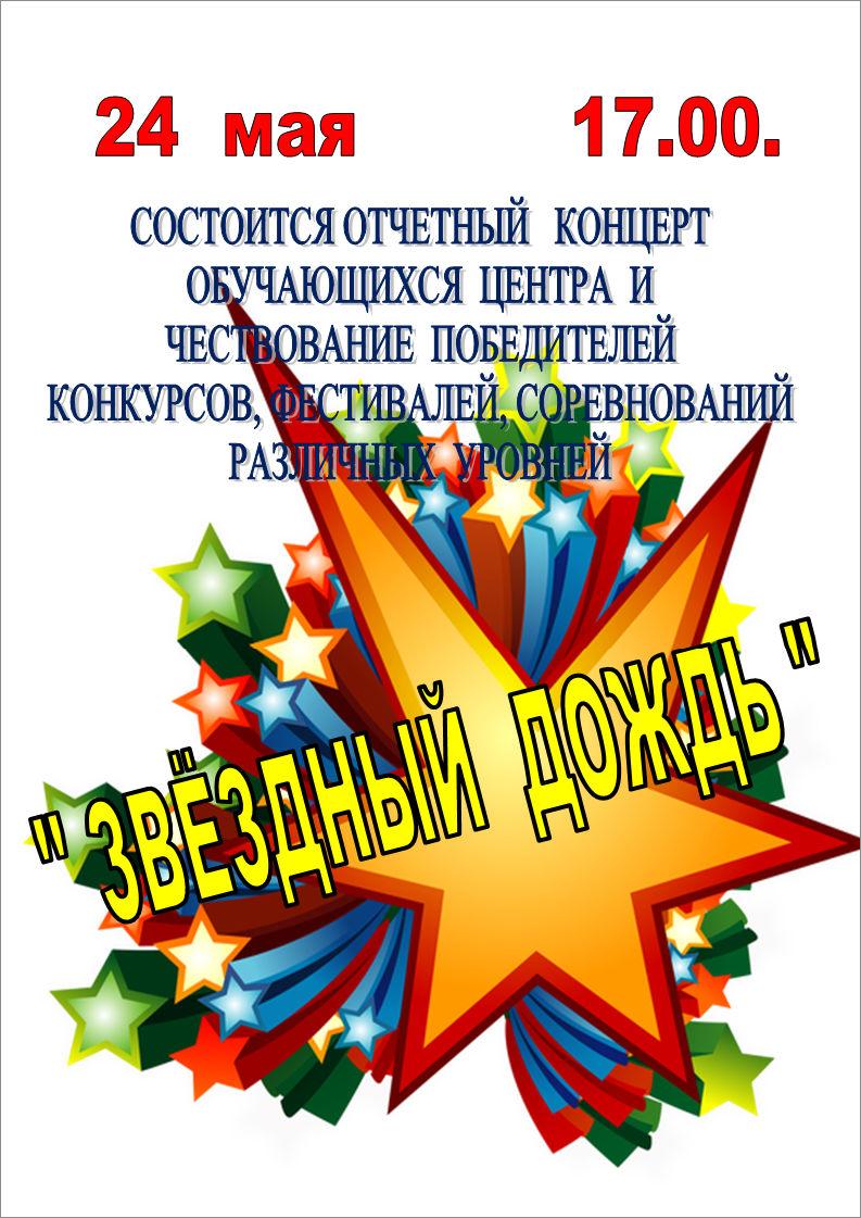 Отчетный концерт «Звездный дождь»